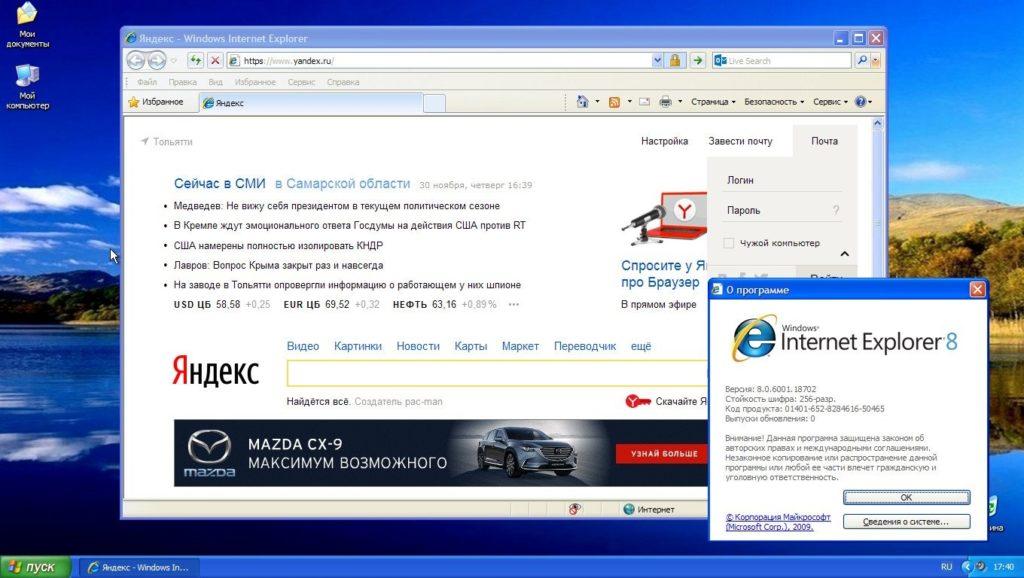 Скачать торрент Windows XP Pro (x64)
